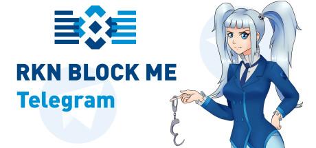 RKN Block Me: Telegram Logo