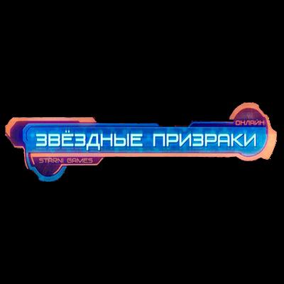 logo Star Ghosts